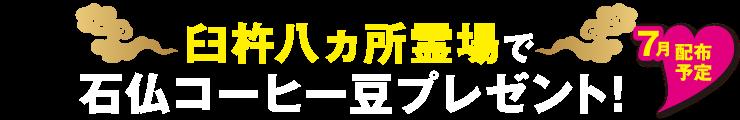 臼杵八ヵ所霊場で石仏コーヒー豆プレゼント!