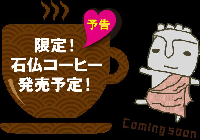 限定!石仏コーヒー発売予定!