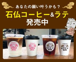 石仏コーヒー&ラテ発売中