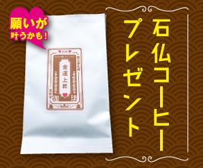 石仏コーヒープレゼント