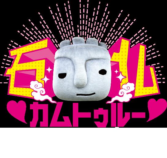 石仏カムトゥルーキャンペーン